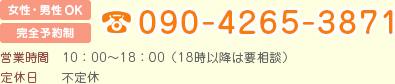 女性・男性OK 完全予約制 090-4265-3871